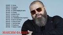 Максим Фадеев лучшие хиты - величайшие хиты Максим Фадеев 2018