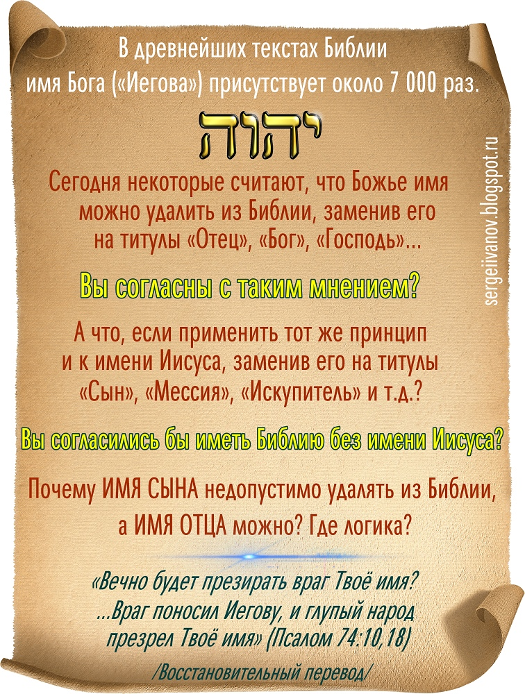 Имя Бога. (Продолжение 2) - Страница 13 UsMeo5oeLkE