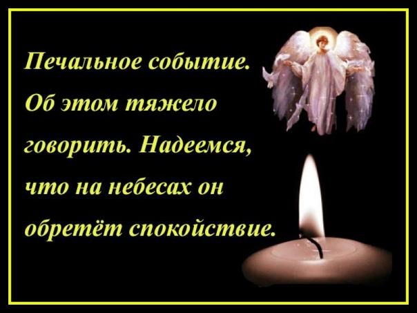 Днем рождения, картинки примите наши соболезнования о смерти отца в стихах