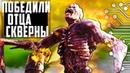 ЗОМБИ БОСС ОТЕЦ СКВЕРНЫ в BLACKOUT ПОБЕЖДЕН - BLIGHTFATHER BLACK OPS 4