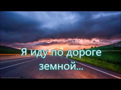Я иду по дороге земной - Песня Спаситель со Мной