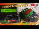 Топ EXP без напряга 033 ▷ Escape from Tarkov (Чат, камера)