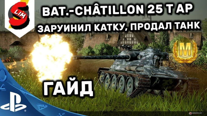 Bat.-Châtillon 25 t AP ГАЙД WOT CONSOLE PS4 XBOX WORLD OF TANKS CONSOLE WOT MERCENARIES