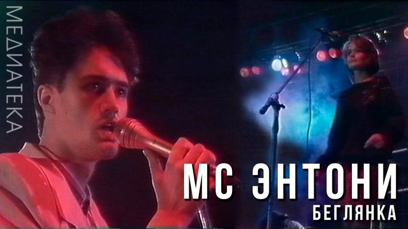 MC Энтони Беглянка 1992