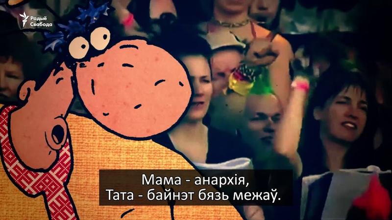 Саўка дыГрышка: Мама— анархія! | Савка и Гришка: Мама — анархия!