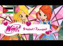 نادي وينكس الموسم 7 ,الحلقة 9 - «القط خرافية» العربية