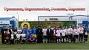 Молодежный взгляд на кубок по футболу. Новохоперск. 29 сентября 2019