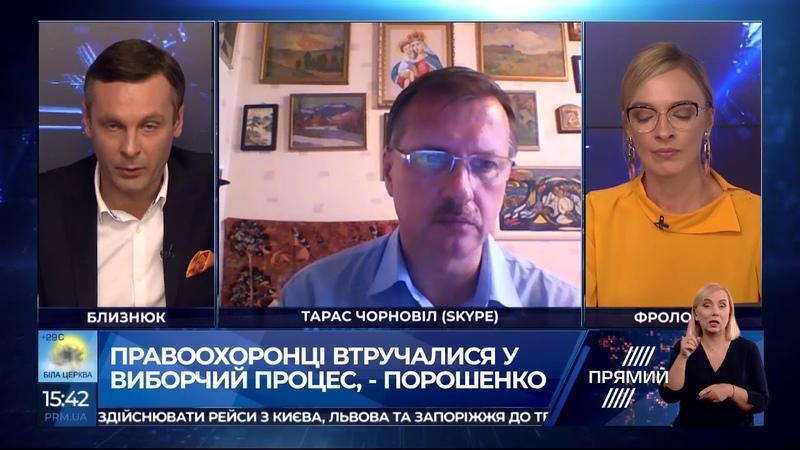 Тарас Чорновіл про втручання МВС у парламентські вибори в Україні