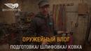 Оружейный влог Выпуск 3 - подготовка/ шлифовка/ ковка - русская озвучка!