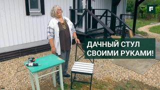 Мастер-класс: стильный дачный стул для веранды своими руками. Строительные лайфхаки // FORUMHOUSE || FORUMHOUSE