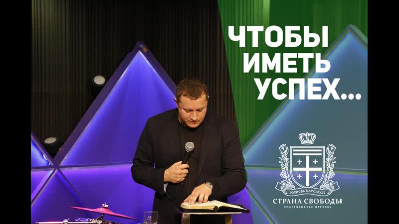 Чтобы иметь успех... - 20 Февраля 2019 - Алексей Новиков