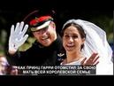 Как принц Гарри отомстил за свою мать всей королевской семье