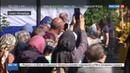 Новости на Россия 24 • Мощи Николы-Чудотворца 15 дней доступны в Петербурге