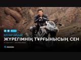 Ернар Айдар - Жүрегімнің тұрғынысың сен (аудио).mp4