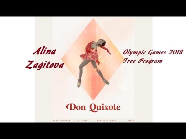 ALINA ZAGITOVA - Olympics 2018 FS (B. ESP commentary) | перевод комментариев Eurosport