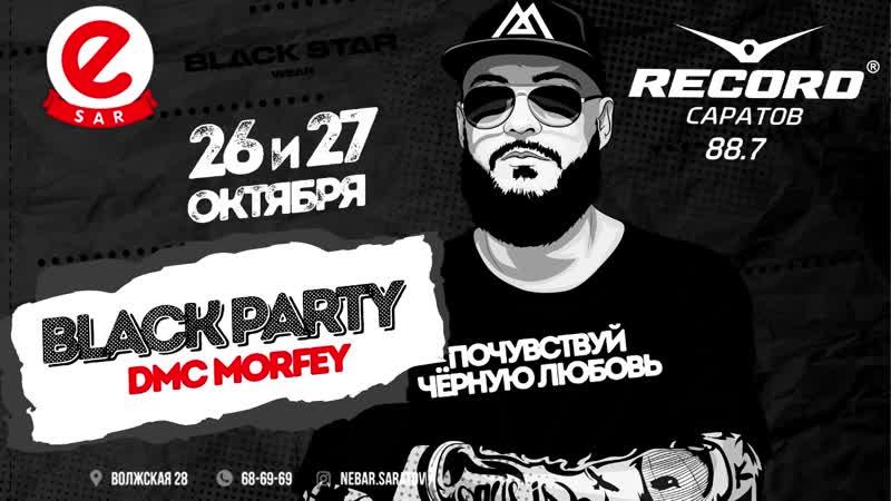 DMC MORFEY I 26 - 27 октября I Nebar I Саратов