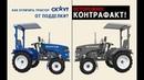 Как отличить трактор СКАУТ от подделки