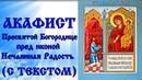 Акафист Пресвятой Богородице пред иконой Нечаянная Радость (молитва с текстом и иконами)