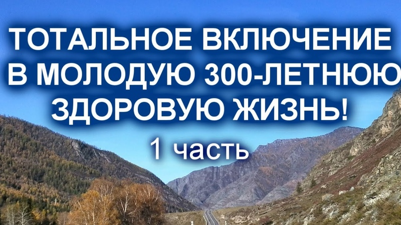 МЕДИТАЦИЯ ТОТАЛЬНОЕ ВКЛЮЧЕНИЕ В МОЛОДУЮ 300-ЛЕТНЮЮ ЗДОРОВУЮ ЖИЗНЬ! 1 часть Сытин Г.Н.