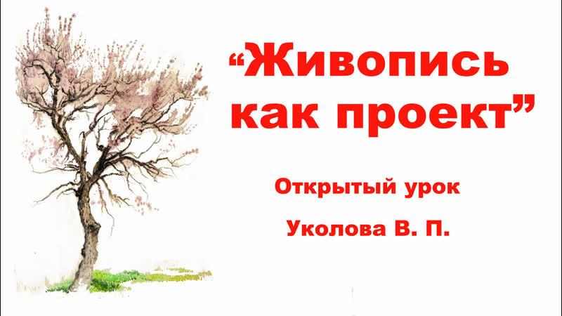Живопись как проект. Акварель Уколова В.П.