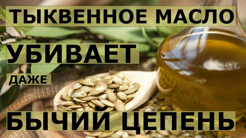 Тыквенное масло против паразитов(бычий цепень,лямблии,описторхоз.остриц, круглые гельминты).