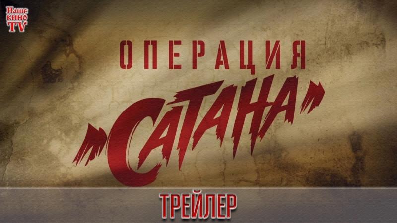 Операция «Сатана» (2018) / ТРЕЙЛЕР / Анонс 1,2,3,4,5,6,7,8 серии
