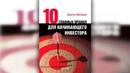 Аудиокнига / 10 главных правил для начинающего инвестора / Бертон Малкиел. Бизнес-литература