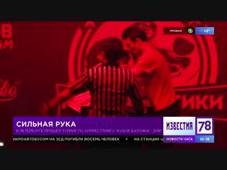 В Петербурге прошел турнир по армрестлингу «Кубок Балтики - 2018»