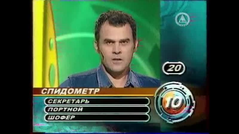 Телеигра «Время - деньги!» («ДТВ», 2005 год).