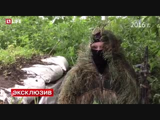 Снайпер ДНР «Морячок»
