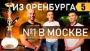 200.000.000 на кальянном бизнесе. №1 в Москве. Бизнес с нуля