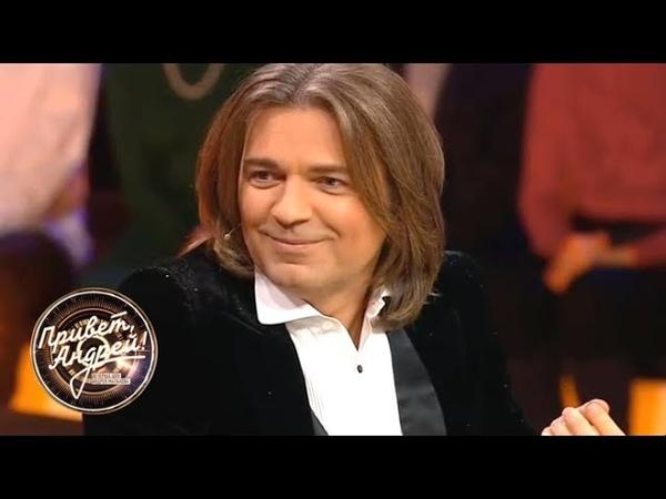 Привет Андрей Дмитрий Маликов 30 лет на сцене Ток шоу Андрея Малахова от 19 01 19