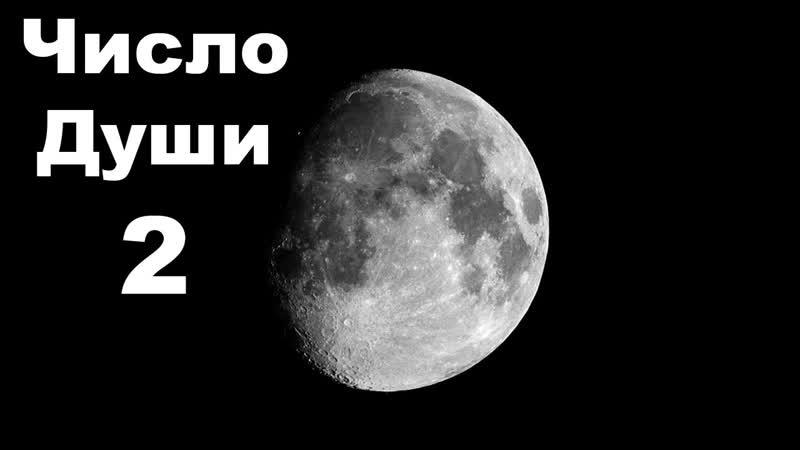 Число Души 2 - Влияние Луны (для родившихся 2, 11, 20, 29 числа) - Число характера 2