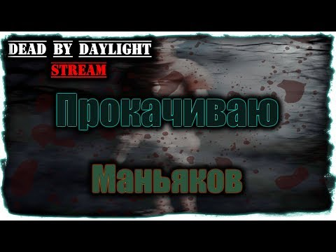 Dead by Daylight ☢ Просто играю в ДБД | Новое обновление