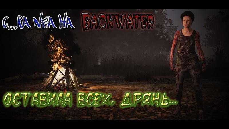 Dead by Daylight С ка Nea на Backwater Оставила всех дрянь