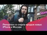 Как в Москве прошел старт продаж новых iPhone. Репортаж «Афиши Daily»
