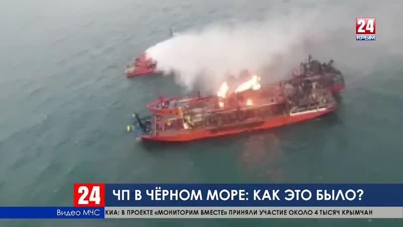 Без комментариев Тушение пожара на танкерах в Чёрном море