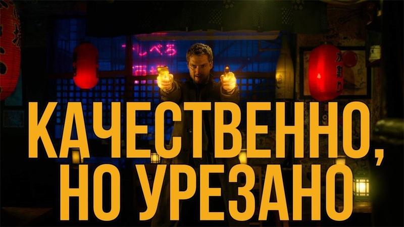 Короткое мнение о втором сезоне сериала Железный Кулак/Marvel's Iron Fist