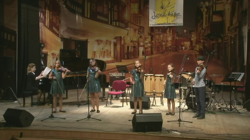 Jazz-time 2018 Aнсамбль скрипачей Аквамарин