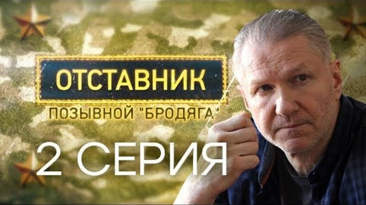 """Фильм Отставник Позывной """"Бродяга 2 серия"""