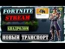 """FORTNITE ☢ Новый транспорт """"КВАДРОЛОМ"""" Скоро в игре"""
