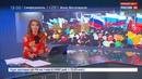 Новости на Россия 24 В Москве стартовало Первомайское шествие