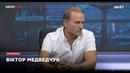 Виктор Медведчук эксклюзивное интервью телеканалу NEWSONE Вторая часть 17 09 18