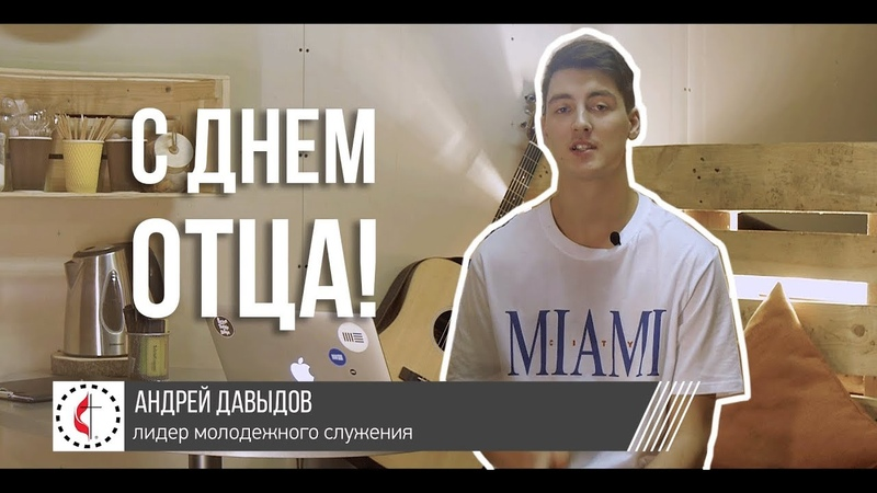 Свидетельство-поздравление с Днем Отца | Андрей Давыдов, лидер молодежного служения