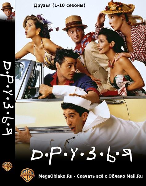Друзья (1-10 сезоны: 1-236 серии из 236) / Friends / 1994-2004 / ПМ (Paramount Comedy) / BDRip (720p)