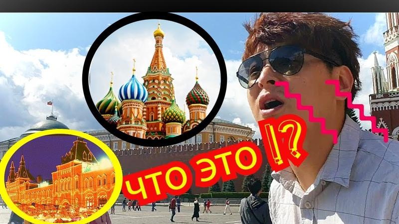 КОРЕЙЦЫ В ШОКЕ ОТ КРАСНОЙ ПЛОЩАДИ ! РЕАКЦИЯ ОТ МОСКВЫ УЖАСНОЕ САЛО 모스크바 붉은광장을 본 한국인 = 경하кенха