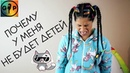 IISuperwomanII - Почему у меня не будет детей (Русская озвучка)