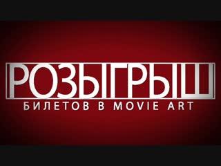 РОЗЫГРЫШ 100 БИЛЕТОВ в Музей киногероев Movie Art!