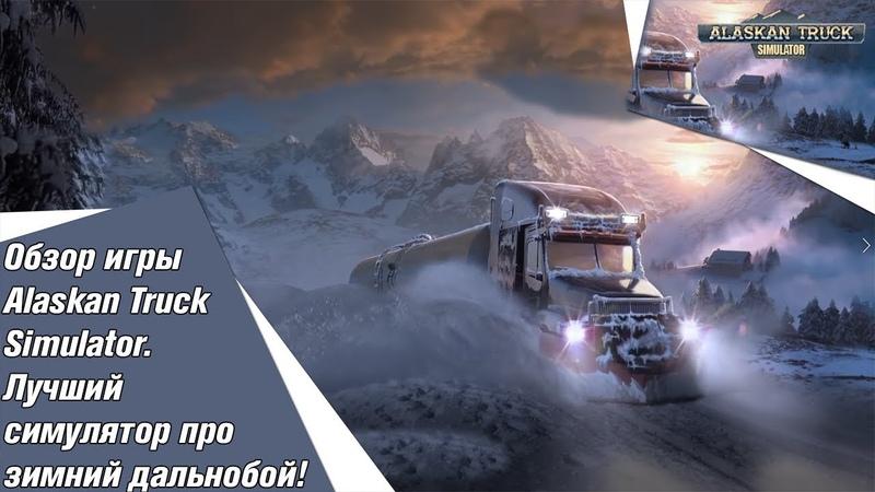Обзор игры Alaskan Truck Simulator Лучший симулятор про зимний дальнобой
