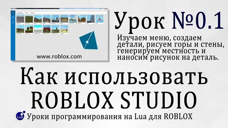 Урок Roblox Studio на Lua 0.1